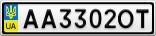 Номерной знак - AA3302OT