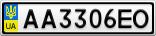 Номерной знак - AA3306EO