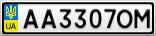 Номерной знак - AA3307OM