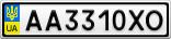 Номерной знак - AA3310XO