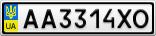 Номерной знак - AA3314XO