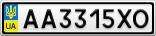 Номерной знак - AA3315XO