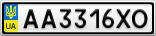 Номерной знак - AA3316XO