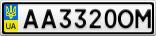 Номерной знак - AA3320OM