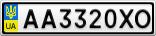 Номерной знак - AA3320XO