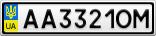 Номерной знак - AA3321OM