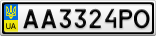 Номерной знак - AA3324PO