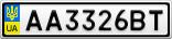 Номерной знак - AA3326BT