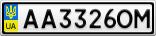 Номерной знак - AA3326OM