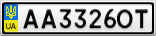 Номерной знак - AA3326OT
