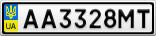 Номерной знак - AA3328MT