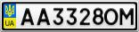 Номерной знак - AA3328OM