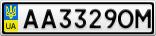 Номерной знак - AA3329OM