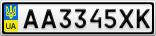 Номерной знак - AA3345XK