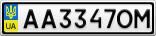 Номерной знак - AA3347OM