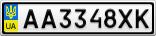 Номерной знак - AA3348XK