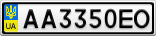 Номерной знак - AA3350EO