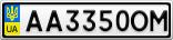 Номерной знак - AA3350OM