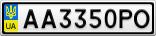 Номерной знак - AA3350PO