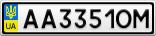 Номерной знак - AA3351OM