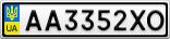 Номерной знак - AA3352XO