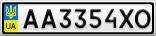 Номерной знак - AA3354XO