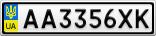 Номерной знак - AA3356XK