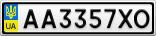 Номерной знак - AA3357XO