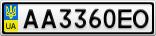 Номерной знак - AA3360EO