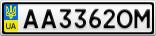 Номерной знак - AA3362OM
