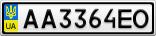 Номерной знак - AA3364EO