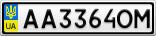 Номерной знак - AA3364OM