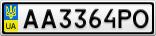 Номерной знак - AA3364PO