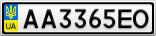 Номерной знак - AA3365EO