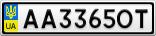 Номерной знак - AA3365OT