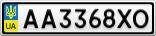Номерной знак - AA3368XO