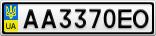 Номерной знак - AA3370EO