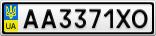 Номерной знак - AA3371XO