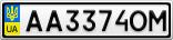 Номерной знак - AA3374OM