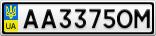 Номерной знак - AA3375OM