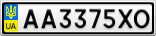 Номерной знак - AA3375XO