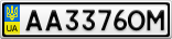 Номерной знак - AA3376OM