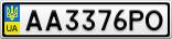 Номерной знак - AA3376PO