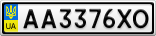 Номерной знак - AA3376XO