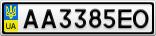 Номерной знак - AA3385EO