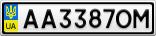 Номерной знак - AA3387OM