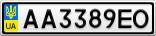 Номерной знак - AA3389EO