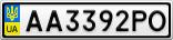 Номерной знак - AA3392PO