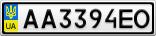 Номерной знак - AA3394EO