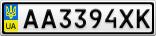 Номерной знак - AA3394XK